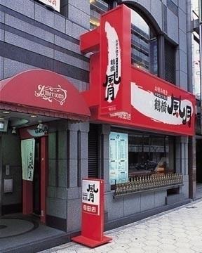 お好み焼き・焼きそば 鶴橋風月 川西店