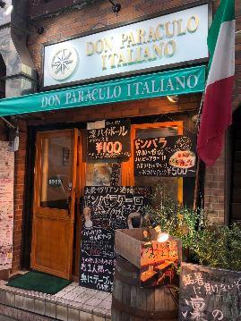 大衆イタリアン DON PARACULO ITALIANO