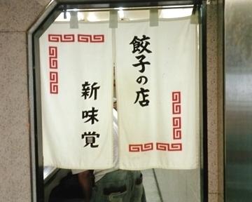 新味覚 桑名店