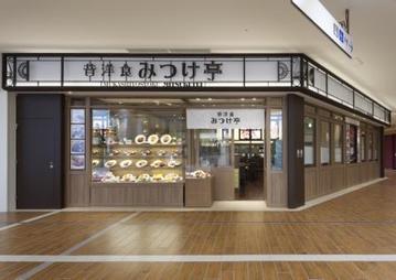 昔洋食みつけ亭 あべのキューズモール店 image