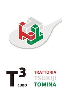 トラットリア築地トミーナ T3