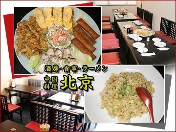 中華料理 北京 食べ飲み放題 四ツ橋店