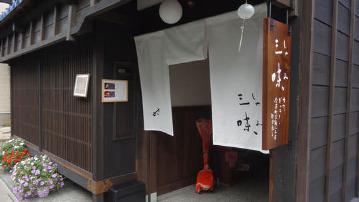 カフェ&ギャラリー 三味