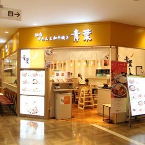 牛たんと和牛焼き 青葉 グランデュオ立川店