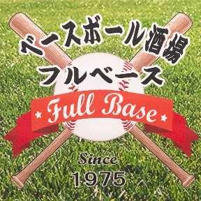 ベースボール酒場 フルベース