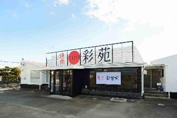 焼肉 wagyu 彩苑
