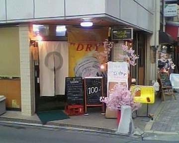 ちょこっと 王寺駅前店