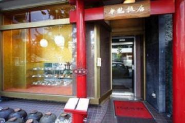 華龍飯店(かりゅうはんてん)京橋本店 image