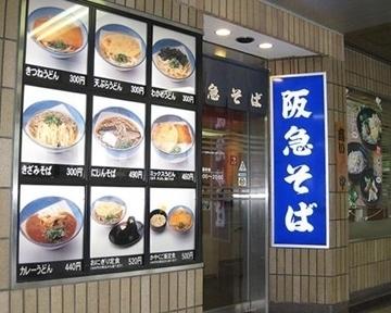 若菜そば 池田店