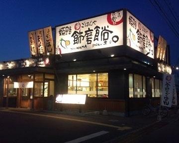 まいどおおきに 姫路 飾磨食堂
