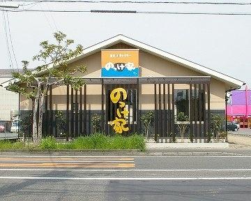 のっけ家静岡豊田店