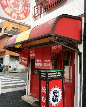 中国料理 豚珍館 高井田店