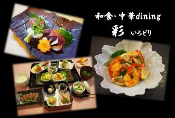 和食・中華dining 彩