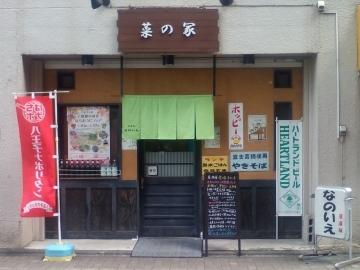 居酒屋「菜の家・なのいえ」