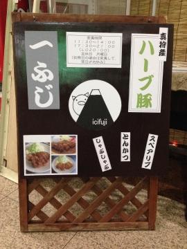 一ふじ image