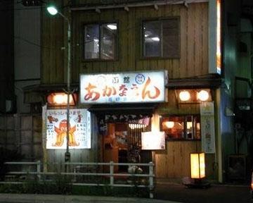 函館あかちょうちん 高砂通店