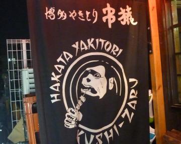 串猿 KUSHI ZARU image