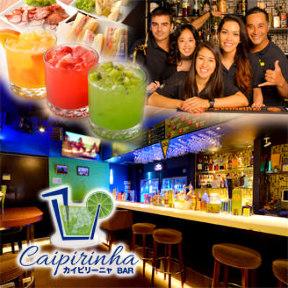 Caipirinha Bar 【カイピリーニャ バー】