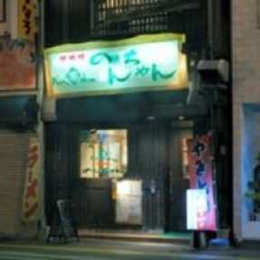 居酒屋のんちゃん 六本松店