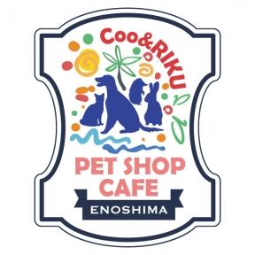 ペットカフェ アニマルパラダイス 江ノ島店