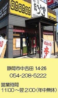 麺屋たろうず中吉田店