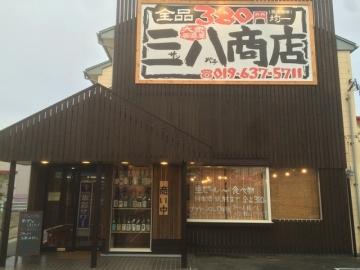 大衆居酒屋 三八商店