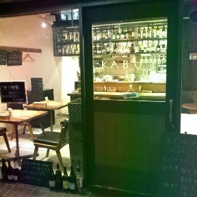 ワイン食堂 KABU