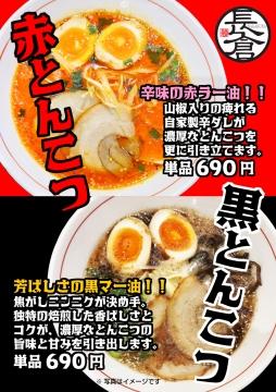 ラーメンナガクラ 宮崎日向総本店(ながくら,長倉)