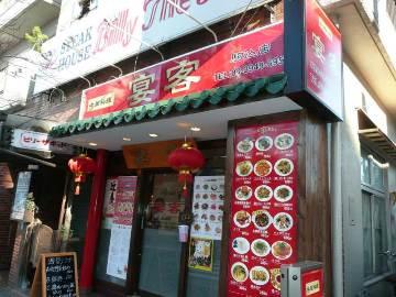 中華料理 宴客 六郷店