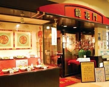 中国料理 龍花門
