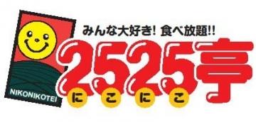 2525亭 福井開発店