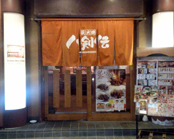 八剣伝 鶴間店