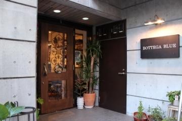 イタリア料理店BOTTEGA BLUE