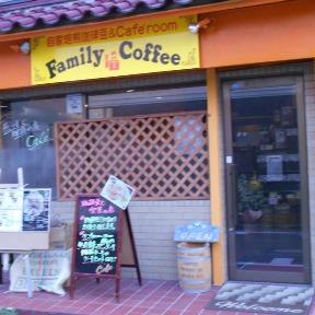 ファミリーコーヒー