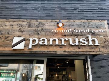 panrush カジュアルサンドカフェ
