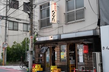 やきとんひなた 志村坂上店