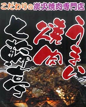 炭火焼肉七輪亭