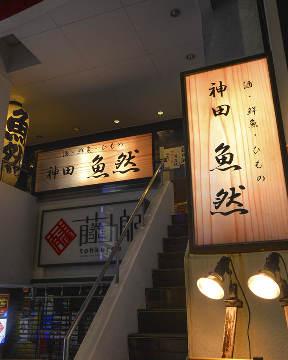 炉端焼 魚然 小川町駅前店
