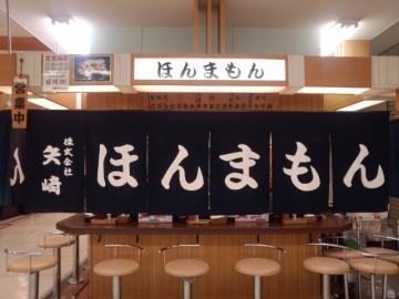 矢崎寿司『ほんまもん』イオン東岸和田店
