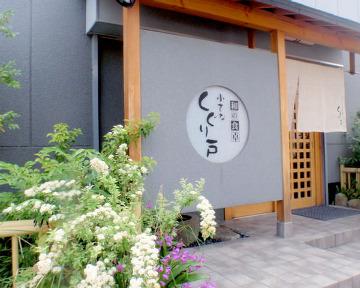 日本料理 小さなくぐり戸