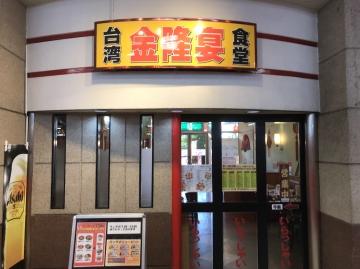 台湾食堂 金隆宴
