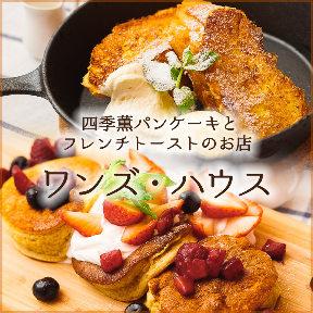フレンチトースト&パンケーキ専門店 ワンズ・ハウス 本町