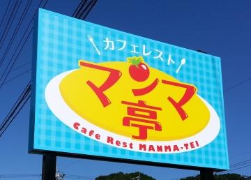 マンマ亭 image