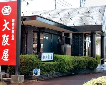 大阪屋今町店レストラン