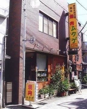 炭火焼肉 韓国料理 ムクゲ