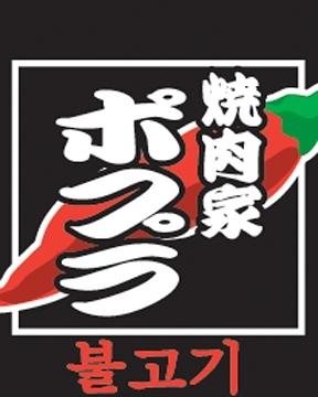 焼肉家 ポプラ image