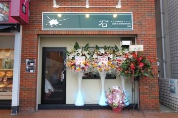 カフェ&寿司ダイニング 石