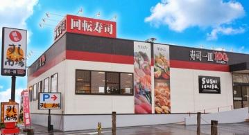 九州すし市場 北部店