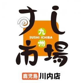 九州すし市場 薩摩川内店