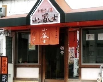 山冨士 中央店